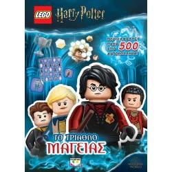 LEGO HARRY POTTER: ΤΟ ΤΡΙΑΘΛΟ ΜΑΓΕΙΑΣ
