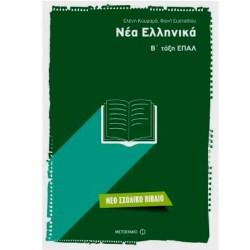 Νέα Ελληνικά Β' τάξη ΕΠΑΛ