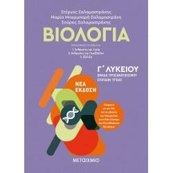 Βιολογία Ι - Γ΄ Λυκείου, Ομάδα Προσανατολισμού Σπουδών Υγείας