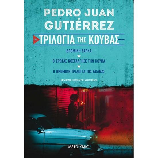 Τριλογία της Κούβας - Βρόμικη σάρκα - Ο έρωτας νοστάλγησε την Κούβα - Η βρόμικη τριλογία της Αβάνας