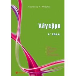 Άλγεβρα Α΄ τάξης ΕΠΑ.Λ.