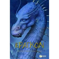 Έραγκον - Η κληρονομιά - Βιβλίο 1