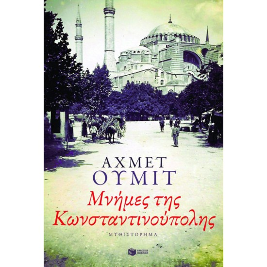 Μνήμες της Κωνσταντινούπολης