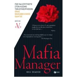 Mafia Manager - Πώς να επιτύχετε στον κόσμο των επιχειρήσεων - Ένας μακιαβελλικός οδηγός