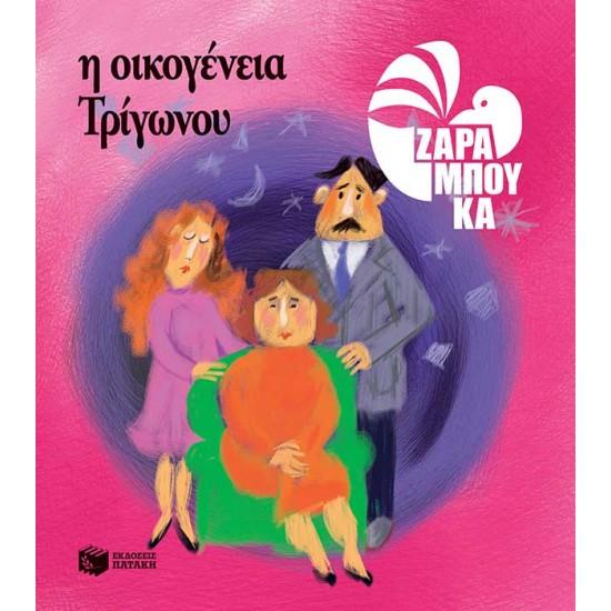 Η Οικογένεια Τρίγωνου - ΤΑ ΣΧΗΜΑΤΑ (αναμορφωμένη έκδοση)