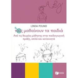 Πώς μαθαίνουν τα παιδιά: από τις θεωρίες μάθησης στην παιδαγωγική πράξη