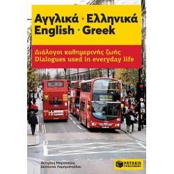 Αγγλικά - Ελληνικά. English - Greek. Διάλογοι καθημερινής ζωής - Dialogues used in everyday life
