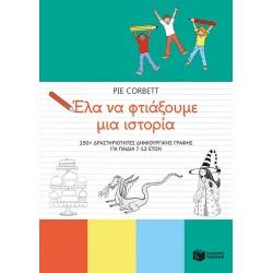Έλα να φτιάξουμε μια ιστορία. 150+ δραστηριότητες δημιουργικής γραφής για παιδιά 7-12 ετών