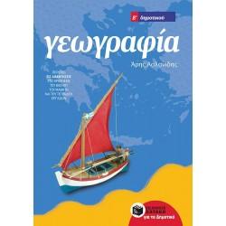 Γεωγραφία Ε΄ Δημοτικού (αναμορφωμένη έκδοση)