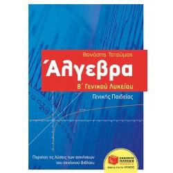 Άλγεβρα Β΄ Γενικού Λυκείου - Γενικής παιδείας