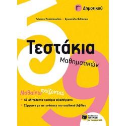 Τεστάκια Μαθηματικών, Γ΄ Δημοτικού