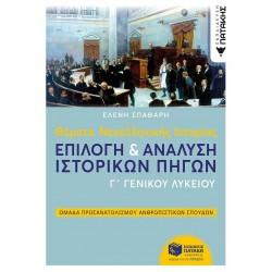 Θέματα Νεοελληνικής Ιστορίας: Επιλογή και ανάλυση ιστορικών πηγών Γ΄ Γενικού Λυκείου, Ομάδας Προσανατολισμού Ανθρωπιστικών Σπουδών