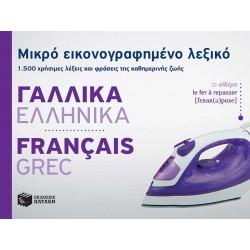 Μικρό εικονογραφημένο λεξικό: Γαλλικά-ελληνικά
