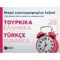 Μικρό εικονογραφημένο λεξικό: Τουρκικά-ελληνικά