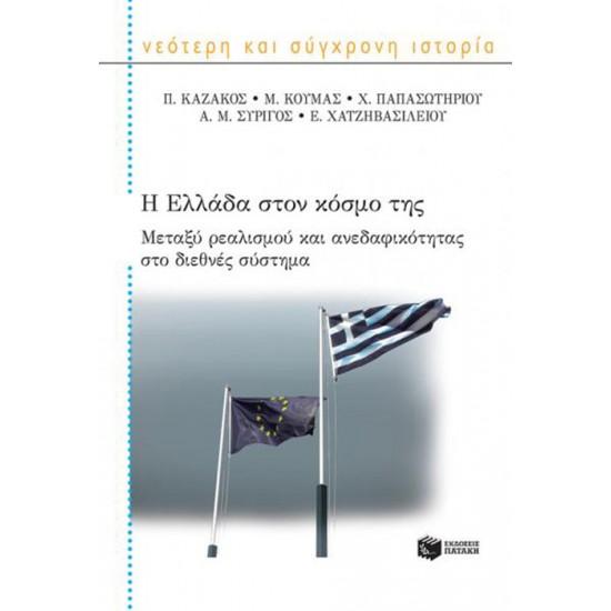 Η Ελλάδα στον κόσμο της: Μεταξύ ρεαλισμού και ανεδαφικότητας στο διεθνές σύστημα