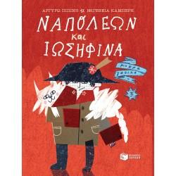 Ναπολέων και Ιωσηφίνα - Σειρά Μικρά γατικά - βιβλίο 3