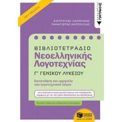 Βιβλιοτετράδιο Νεοελληνικής Λογοτεχνίας - Γ΄ Γενικού Λυκείου (Β΄ έκδοση)