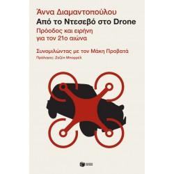 Από το Ντεσεβό στο Drone - Πρόοδος και ειρήνη για τον 21ο αιώνα - Συνομιλώντας με τον Μάκη Προβατά