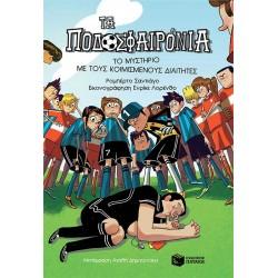 Τα ποδοσφαιρόνια - Το μυστήριο με τους κοιμισμένους διαιτητές