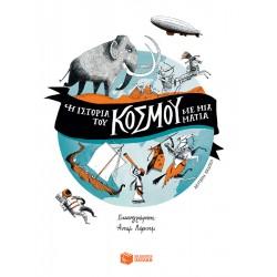Η ιστορία του κόσμου με μια ματιά (δεύτερη έκδοση)