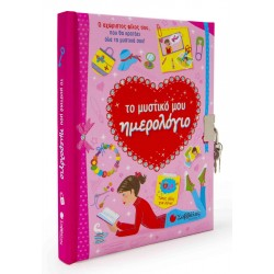 Το μυστικό μου ημερολόγιο - Ο αχώριστος φίλος σου, που θα κρατάει «κλειδωμένα» όλα τα μυστικά σου!