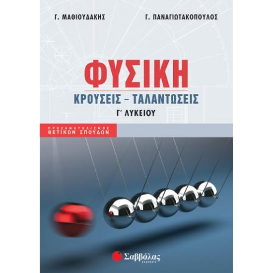 Φυσική Γ' Λυκείου - Κρούσεις - Ταλαντώσεις - Μαθιουδάκης - Παναγιωτακόπουλος
