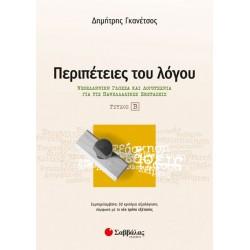 Περιπέτειες του λόγου Β Τεύχος - Νεοελληνική Γλώσσα και λογοτεχνία για τις Πανελλαδικές εξετάσεις
