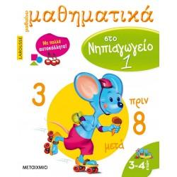Μαθαίνω μαθηματικά στο Νηπιαγωγείο 1 - 3-4 ετών