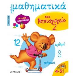 Μαθαίνω μαθηματικά στο Νηπιαγωγείο 2 - 4-5 ετών