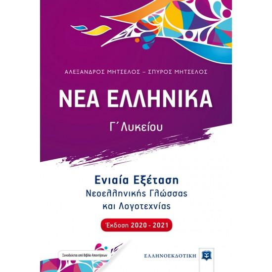 ΝΕΑ ΕΛΛΗΝΙΚΑ - Ενιαία Εξέταση Νεοελληνικής Γλώσσας και Λογοτεχνίας (Έκδοση 2020-2021)