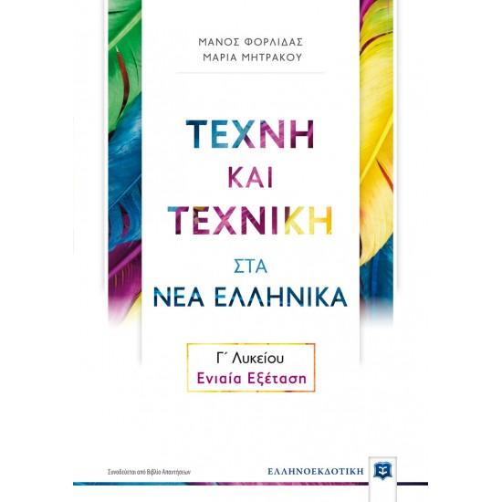 Τέχνη και Τεχνική στα Νέα Ελληνικά Γ΄ Λυκείου – Ενιαία Εξέταση