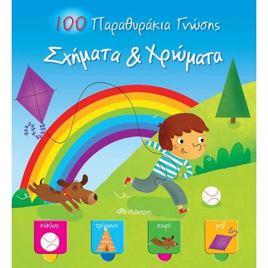 100 Παραθυράκια γνώσης - Σχήματα & Χρώματα