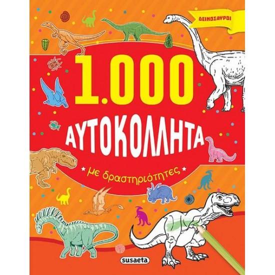 1000 ΑΥΤΟΚΟΛΛΗΤΑ ΜΕ ΔΡΑΣΤΗΡΙΟΤΗΤΕΣ 1 ΔΕΙΝΟΣΑΥΡΟΙ