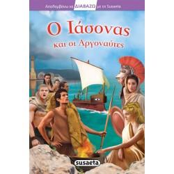 Διαβάζω με τη Susaeta - Ο Ιάσονας και οι Αργοναύτες