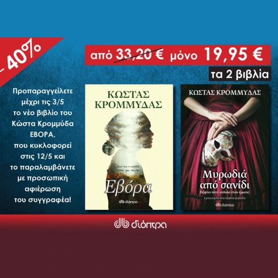 ΣΕΤ ΕΒΟΡΑ + ΜΥΡΩΔΙΑ ΑΠΟ ΣΑΝΙΔΙ