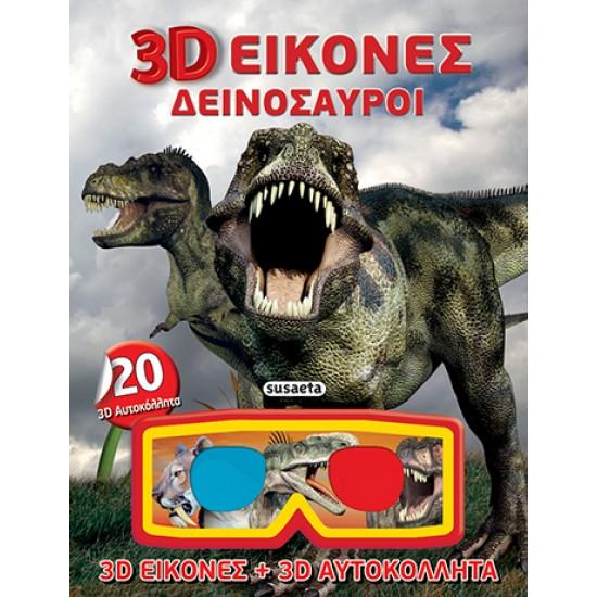 3D ΕΙΚΟΝΕΣ 2 ΔΕΙΝΟΣΑΥΡΟΙ