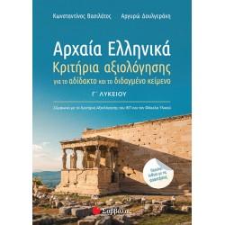 Αρχαία Ελληνικά Γ' Λυκείου: Κριτήρια αξιολόγησης για το αδίδακτο και το διδαγμένο κείμενο