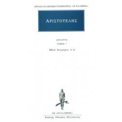 ΑΡΙΣΤΟΤΕΛΗΣ - ΑΠΑΝΤΑ 7 - Ηθικά Νικομάχεια 1 (Α-Δ)
