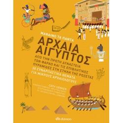 Μαθαίνω τα Πάντα - Αρχαία Αίγυπτος