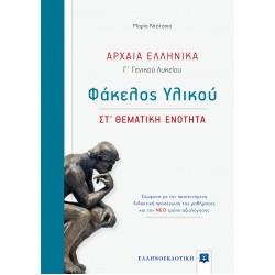 Αρχαία Ελληνικά - Φάκελος Υλικού - ΣΤ΄ Θεματική Ενότητα