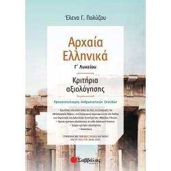 Αρχαία Ελληνικά Γ' Λυκείου: Κριτήρια αξιολόγησης - Σύμφωνα με τον νέο τρόπο εξέτασης