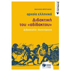 Αρχαία Ελληνική Γλώσσα - Διδακτική του «Αδίδακτου» (διδασκαλία - αυτενέργεια)