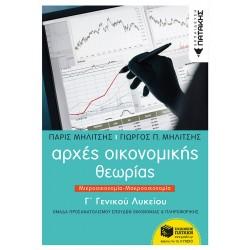 Αρχές Οικονομικής Θεωρίας Γ΄ Γενικού Λυκείου, Μικροοικονομία-Μακροοικονομία