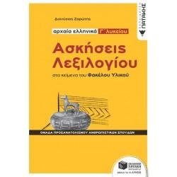 Ασκήσεις Λεξιλογίου στα κείμενα του Φακέλου Υλικού - Αρχαία ελληνικά Γ΄ Λυκείου, Ομάδα προσανατολισμού ανθρωπιστικών σπουδών