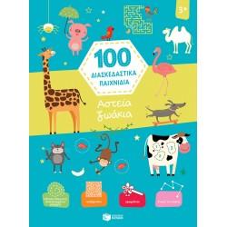 100 διασκεδαστικά παιχνίδια - Αστεία ζωάκια