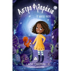 Αστροφιλαράκια - Το μαγικό φίλτρο