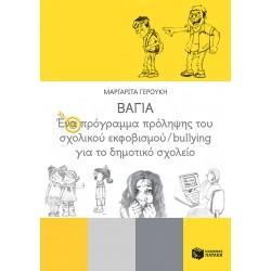 ΒΑΓΙΑ - Ένα πρόγραμμα πρόληψης του σχολικού εκφοβισμού/bullying για το δημοτικό σχολείο