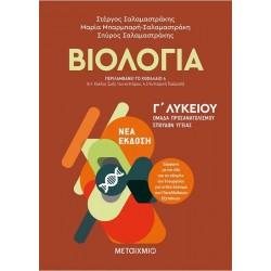 Βιολογία Ι - Ομάδα προσανατολισμού σπουδών υγείας - Γ΄ Λυκείου