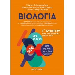 Βιολογία ΙΙΙ - Ομάδα προσανατολισμού σπουδών υγείας - Γ΄ Λυκείου
