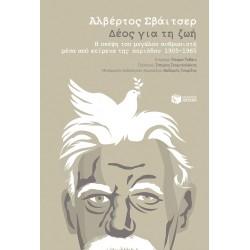 Δέος για τη ζωή - Η σκέψη του μεγάλου ανθρωπιστή μέσα από κείμενα της περιόδου 1905-1965
